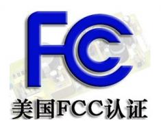 FCC认证费用多少